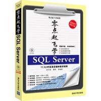 零点起飞学SQL Server(配光盘)(零点起飞学编程)