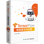 TensorFlow智能算法�c��用