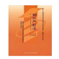 【正版】自考教材 自考 00226 知识产权法 2010年版 吴汉东 北京大学出版社 法律专业 全国高等教育自考指定教材
