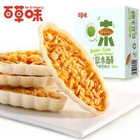 【百草味-巴旦木酥50gX2】绿茶味酥饼干早餐糕点零食小吃美食品