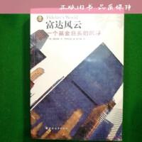 【二手旧书9成新】富达风云 /黛安娜・B・亨里克斯 上海远东出版社ld