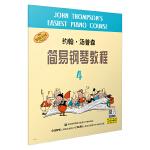 约翰・汤普森简易钢琴教程4(原版引进)