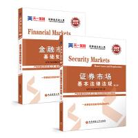 证券从业资格考试教材2019天一金融证券从业教材:证券市场基本法律法规+金融市场基础知识(教材2本)