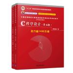 C程序设计(第五版)+学习辅导(套装共2册