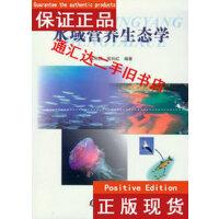【二手旧书9成新】中162水域营养生态学 /张利民, 宫向红 海洋出版社