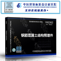 【结构专业】16G362 钢筋混凝土结构预埋件(修编代替04G362)