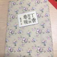 【二手旧书9成新】丁香花开满巷 /戴望舒 新世界出版社