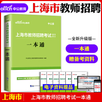 中公教育2019上海市教师招聘考试教材一本通