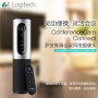 Logitech罗技摄像头ConfernceCam Connect 高清商务视频会议网络摄像头 罗技桌面远程视频会议摄像头/视频会议解决方案