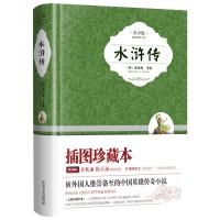 水浒传 精装插图本 高高直营图书 中国文史出版社