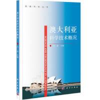 【正版二手书9成新左右】澳大利亚科学技术概况 冯u 科学出版社