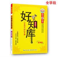 好知库 小学语文知识手册(全学段)英才好专项