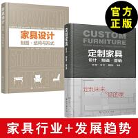 全2册 定制家具:设计・制造・营销+家具设计:制图・结构与形式 家具设计基础 家具设计生产销售营销服务书籍 家具设计室