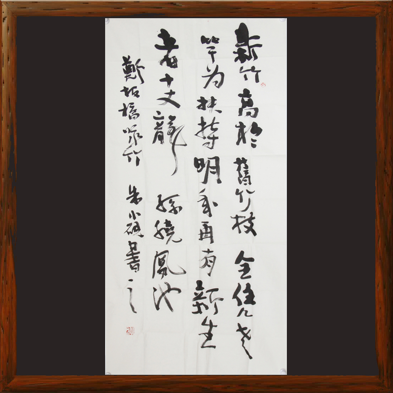 大家作品-中国楹联协会名誉理事,内蒙古书法家协会副主席朱小砚草书《郑板桥-咏竹》