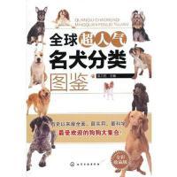 【二手书8成新】全球超人气名犬分类图鉴(全彩收藏版 温卫民 化学工业出版社