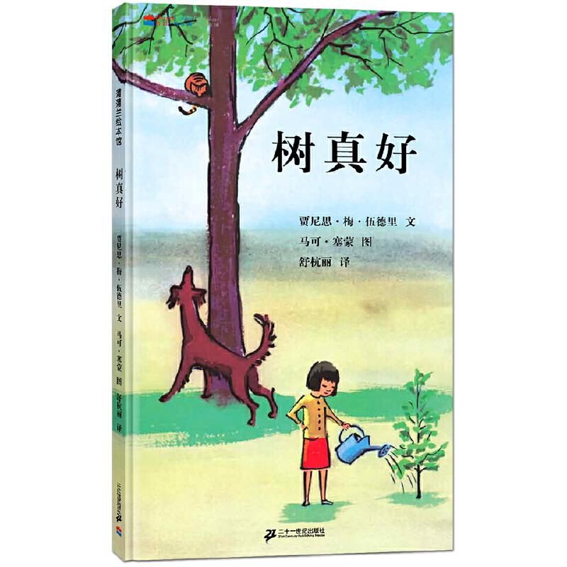 树真好1957年凯迪克金奖!重温生活中有关树的一切美好记忆。蒲蒲兰绘本馆