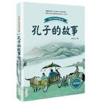 孔子的故事(彩插珍藏版)/百读不厌的经典故事 李长之 学校 版读物