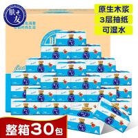 肤之友BB熊原生木浆抽取式面巾纸整箱装30包家用抽纸餐巾纸擦手纸卫生纸