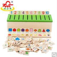 巧之木学习知识分类盒形状配对儿童早教益智宝宝玩具 彩色
