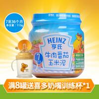 Heinz/亨氏牛肉番茄玉米泥113g婴儿辅食品宝宝佐餐泥果泥宝宝零食