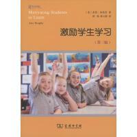 激励学生学习(第三版) 【美】杰里・布洛菲 商务印书馆