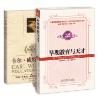 早期教育与天才+卡尔威特的教育(套装)[精选套装]