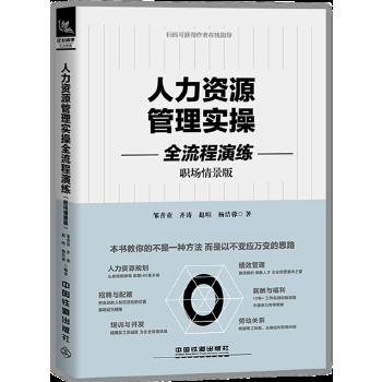 人力资源管理实操(pdf+txt+epub+azw3+mobi电子书在线阅读下载)