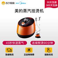 【苏宁易购】美的蒸汽挂烫机MY-GD30A1小型家用店用分体式双杆挂式电熨斗