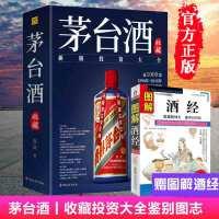 (新版)茅台酒收藏投资大全【精装】+赠品