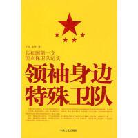 【二手书8成新】身边特殊卫队 王凡,刘东平 中国文史出版社