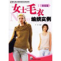 女士毛衣编织实例:春夏篇