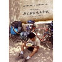 用洗脸盆吃羊肉饭――环游世界九万五千公里的自行车美食之旅