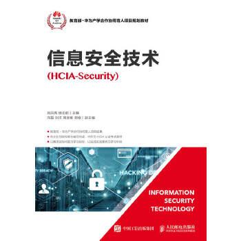 信息安全技术(HCIA-Security)