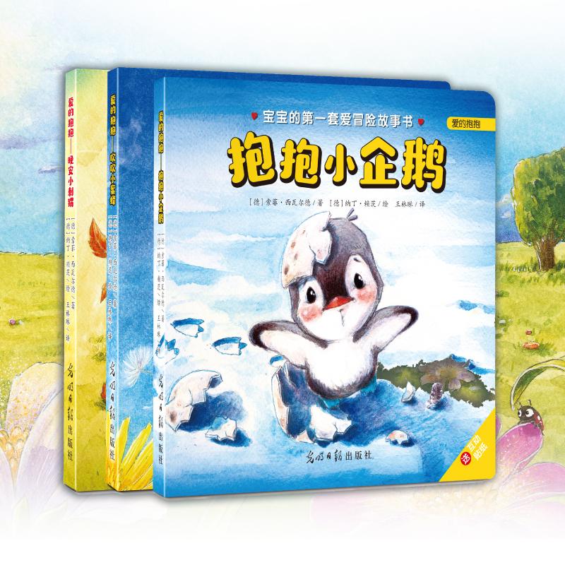 爱的抱抱系列:抱抱小企鹅+晚安小刺猬+吹吹小蜜蜂(套装3册) 风靡全球的畅销经典纸板书, 全球热销千万册,中文版百万销量!给孩子有趣又好玩的语言启蒙,随书附赠高端PVC贴纸,多种玩法,想贴哪里贴哪里!适合宝宝的小手,锻炼孩子的动手能力,原来书可以这么好玩!