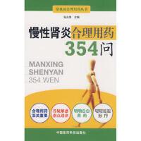 【正版二手书9成新左右】慢性合理用药354问 张光荣 中国医药科技出版社