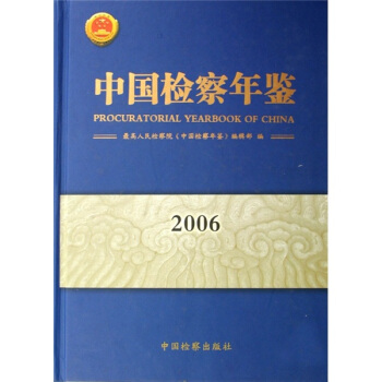 中国检察年鉴:2006 陈国庆 9787801857002