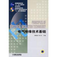 电气绝缘技术基础 曹晓珑,钟力生 9787111286592 机械工业出版社教材系列