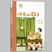 [二手旧书9成新]世界儿童文学典藏馆――快乐的故事,意] 科洛迪;刘向伟 绘;王干卿,9787514839814,中国