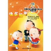 快乐阳光:第五届中国少年儿童歌曲卡拉OK电视大赛歌曲61首,大赛艺术委员会选,9787103027394,人民音乐出版