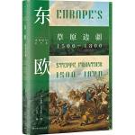 东欧:草原边疆1500―1800(再现草原帝国驰骋欧亚草原的最后荣光,《威尼斯:欧洲的枢纽1081―1797》姊妹篇)