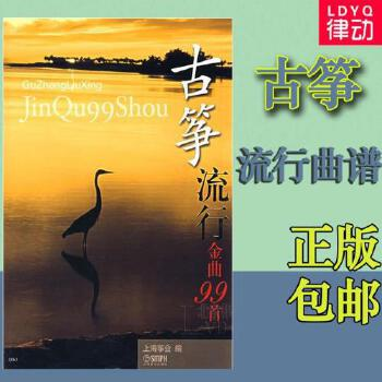 古筝谱曲谱流行歌曲古筝流行金曲99首正版古筝教材教程流行音乐古筝