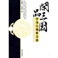 【二手书8成新】闲品三国---学为人处事之道 毛禹沣,毛志英 中国文史出版社