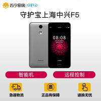 【苏宁易购】守护宝 上海中兴F5 远程控制 老人智能手机