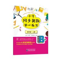 陕西科技:小学同步奥数举一反三.B版.四年级.上册