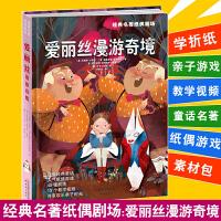 爱丽丝漫游奇境 经典名著纸偶剧场 亲子游戏折纸手工书籍儿童6-12岁 幼儿园宝宝图画故事书小学生童话名著 折纸书儿童手