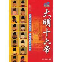 [二手旧书9成新]大明十六帝,范胜利,中国文史出版社, 9787503444524