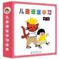 """儿童语言学习绘本(全4册,基于儿童语言发展特点""""量身精选""""的优质绘本,在绘本阅读中促进儿童语言发展,掌握儿童语言教育的""""诀窍"""")"""