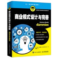 商业模式设计与完善 适合企业管理者创新团队学习商业模式相关知识与技能书籍 管理书籍