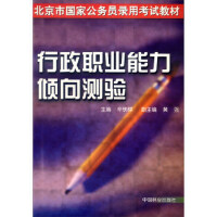 [二手旧书9成新]北京市国家公务员考试教材:行政职业能力倾向测验(1-2) 辛铁��,黄强 9787503834257