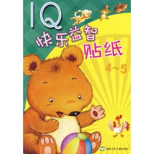 IQ快乐益智贴纸(4-5)